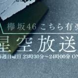 『新内眞衣、まさかの『欅坂46こちら有楽町星空放送局』出演決定!!!!!!【乃木坂46】』の画像
