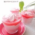 糖質オフ・ギルトフリー~苺のプロテインホイップ