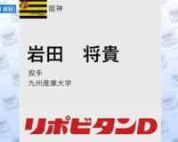 【阪神】育成ドラフト1巡目は九州産業大学の岩田将貴投手!!