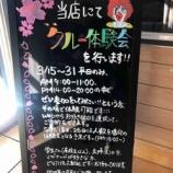 『マクドナルド戸田市役所南通り店で、3月15日から31日までの平日にクルー体験会。学生(高校生以上)、主婦(主夫)、マクドナルドが好きな方誰でもが対象です!』の画像
