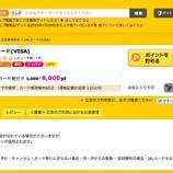 『JAL CLUB-Aカード申込』の画像