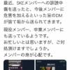 【SKE48】弊社所属アーティストの名前を無断利用したSNS上での迷惑行為に関しまして