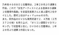 【快挙】乃木坂46、初の映像3部門1位 (「BD」「DVD」「ミュージックDVD・BD」)!!!