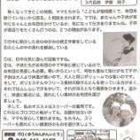 『眠りの専門店遊眠館ITO3代目嫁 伊藤純子さんのコラム第5回「こどもの寝相と冬布団」』の画像