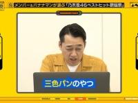 【乃木坂46】齋藤飛鳥、ウッキウキwwwwwwwwww