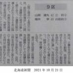 山岡達丸を応援する会ブログ