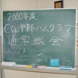 『2000年 3月18日 通常総会:弘前市・茂森会館』の画像