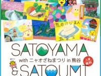 『SATOYAMA & SATOUMI with ニャオざねまつり in 熊谷』のタイムスケジュール&出演者きたよ