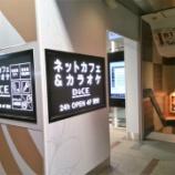 『巨大ネットカフェ「DICE池袋店」で一晩を過ごして完全個室論を語る』の画像