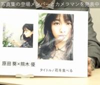 【欅坂46】写真集に葵ちゃんもキタ━━━(゚∀゚)━━━!!