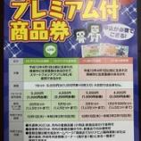 『岡崎市プレミアム商品券!!あいち補聴器センターは対応店舗です【岡崎市】』の画像