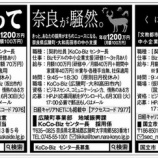 『【 6月31日締切 】 Bizモデル新規開設/国立市、広陵町・大和高田市、坂出市』の画像