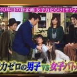 『【乃木坂46】めちゃイケの予告で流れてたシーンはカットになったんだねwww』の画像