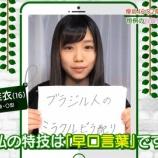 『将来はアナウンサー!?欅坂46 2期生武元唯衣の特技がすごい!』の画像