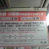 『埼京線のダイヤにしばらくずれが生じるようです』の画像