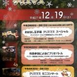 『戸田市立図書館で「としょかんクリスマス」 12月19日土曜日開催』の画像