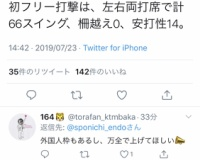 【悲報】阪神ソラーテ、66スイングで柵越え0本、安打性も14本