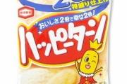 「ハッピーパウダー200%ハッピーターン」粉の付着量が2倍!!