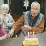 『今日の桜町サ高住(家族での誕生会)』の画像