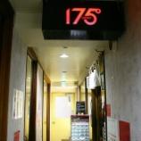 『JAL×はんつ遠藤コラボ企画【札幌編】3日め・担担麺(175°DENO担担麺)』の画像