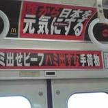 『マクドのダブルクォーターパウンダー広告が電車ジャック』の画像