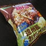 『杏林堂とカルビーがコラボ!ポテトチップス遠州風お好み焼き味が発売中だよー』の画像