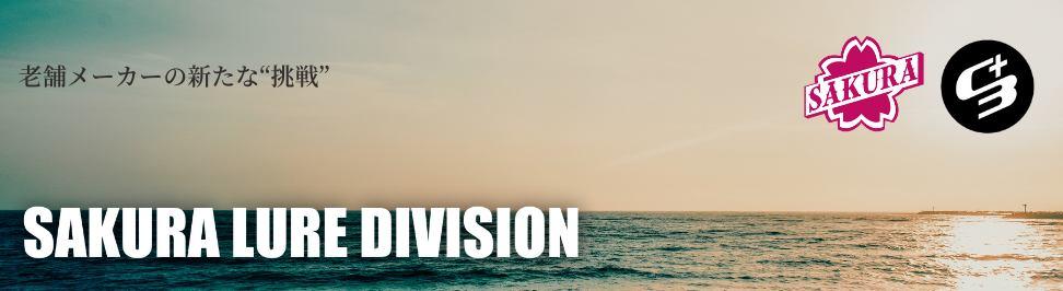 SAKURA LURE DIVISION  釣行記 イメージ画像