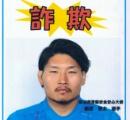新潟県警「あの、詐欺防止のポスター作成に協力してくれませんか?」 ラグビー日本代表稲垣啓太「いいッスよ!」 → 結果