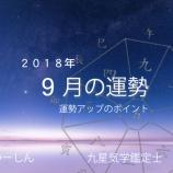 『【はまつー占い】2018年9月の運勢アップのポイントをチェック! by 九星気学鑑定士 よっち』の画像