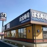 『【悲報】ワイ、はま寿司に行くも知らん家族から切れられストレスやばい』の画像