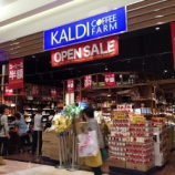 『【リニューアル】イオン志都呂のカルディさんがリニューアル!珈琲豆が50%offのセールもやってる。すごい!』の画像