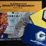 『ボルダリング IN グランフロント大阪!!』の画像