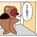 『たぬがトイレでしてしまった「あること」とは?』の画像