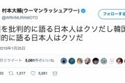 ウーマン村本「韓国を批判的に語る日本人はクソだし韓国を批判的に語る日本人はクソだ」