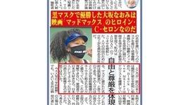 【コラム】ラサール石井「ネトウヨの大阪なおみ批判が理解できない。愛国者なら日本の誇りと称賛するのが筋ではないか」