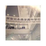 『浅草橋に新しい学校』の画像