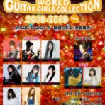 21世紀エレクトリックギター2