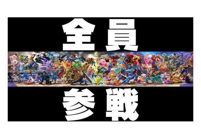 【E3】『大乱闘スマッシュブラザーズ SPECIAL』参戦キャラ判明!発売日は2018年12月7日