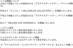 【ミリシタ】2月の開催情報が公開!
