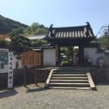 『【奈良】當麻寺 西南院の御朱印』の画像