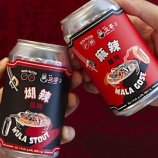『【香港最新情報】「譚仔三哥ビーフン✖ 「少爺啤」香港クラフトビール「スパイシービール」発売」』の画像