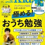 『【雑誌掲載】「AERA with Kids」スクール情報掲載のお知らせ』の画像