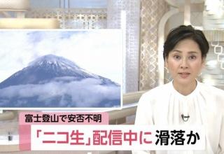 【速報】富士山で滑落したニコ生主、ヘリコプターが出動するも発見できず・・・