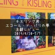 目ヂカラ強めのクールビューティー!『キスリング展 エコール・ド・パリの夢』