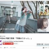 『【乃木坂46】伊藤万理華の個人PVの再生回数がダントツですごい事になってる件wwww』の画像