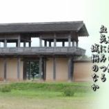 『城柵』の画像