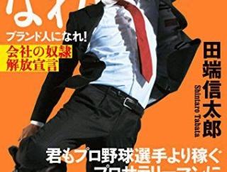 可燃性の高いブランド人・田端信太郎さん、ZOZOの執行役員を退職へ