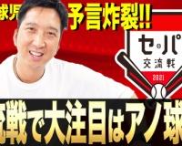 藤川球児、交流戦1位2位的中!!