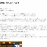 『【更新】全や連総本店東京名誉館長ブログ(八起亭)』の画像