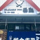 『【食堂巡り】No.22 一番鳥(広島市安佐北区)』の画像